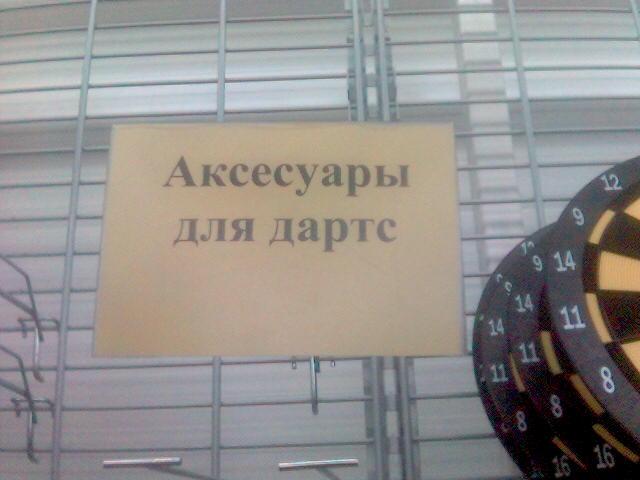 В спортивном супермаркете Декатлон  - 071016_102934.jpg