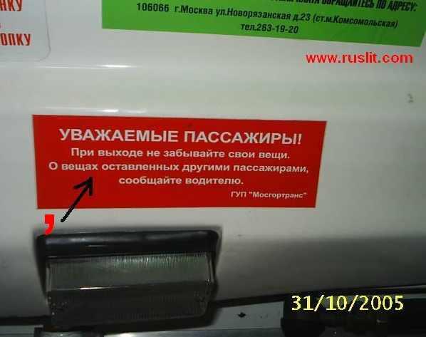Объявление в салоне троллейбуса 51-го маршрута г.Москва . - tr1.JPG