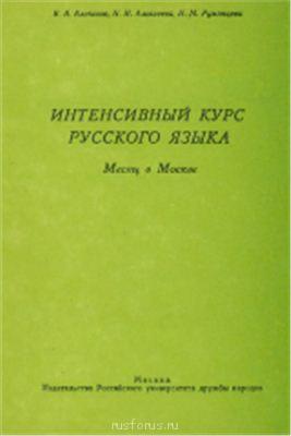 Учебники русского для иностранцев - 0672315.jpg
