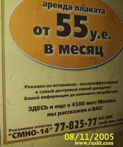 Автобусная остановка около станции метро amp;quot;Измайловская amp;quot;. - ostan1.jpg