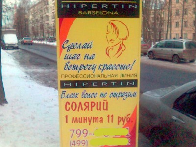 Реклама парикмахерской - nane.jpg