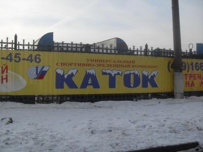 Реклама катка в Москве - katok.jpg