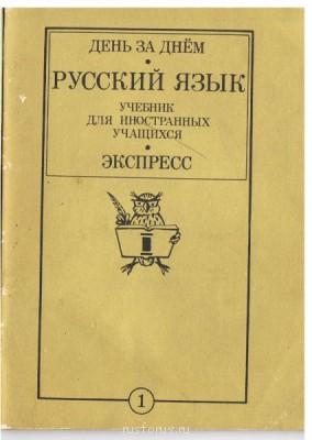 Учебники русского для иностранцев - 001.jpg