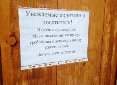 Дикие объявления - ТЕРРОР.jpg