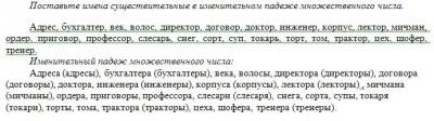 Русский язык - 2.JPG