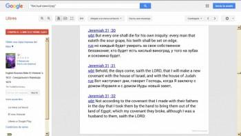 Иеремия 31,30 - 20181008.jpg